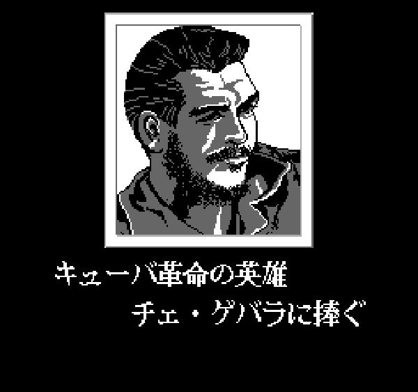 Guevara: El Che Guevara y Fidel Castro contra la dictadura de Batista, en un juego de disparos para Nintendo NES