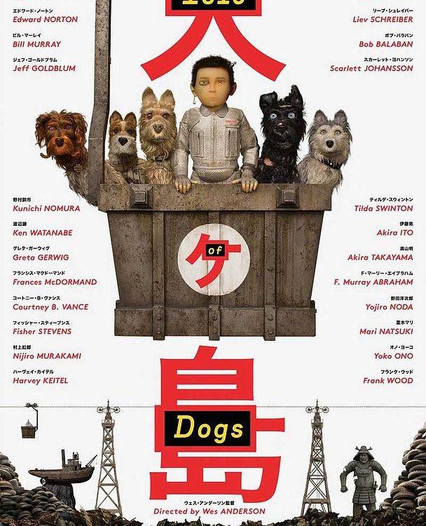 Atari busca a su perro en Isle of Dogs